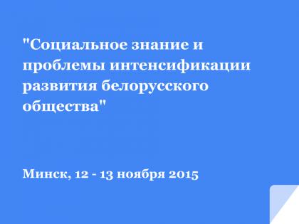 Социальное знание и проблемы интенсификации развития белорусского общества