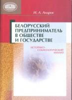 Белорусский предприниматель в обществе и государстве: историко-социологический анализ