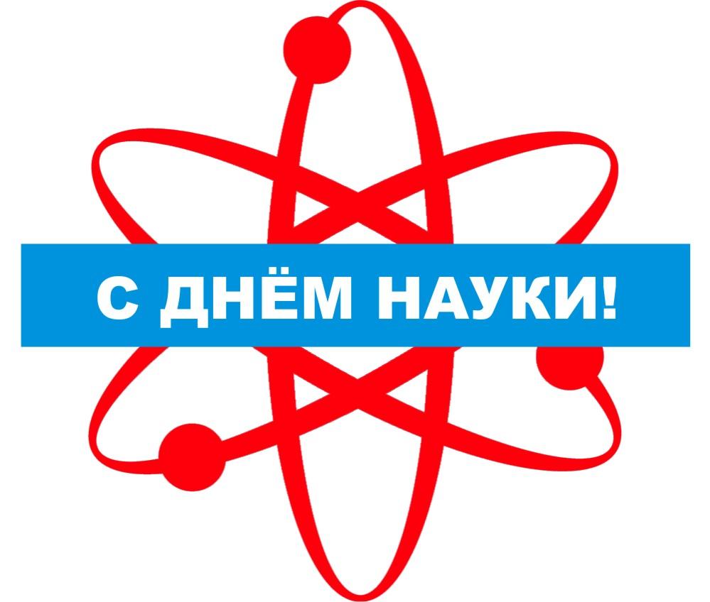 den_nauki_2014