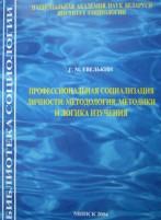 Профессиональная социализация личности: методология, методики и логика изучения