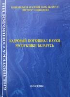 Кадровый потенциал науки Республики Беларусь