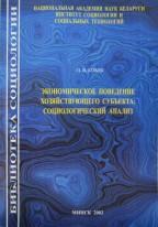 Экономическое поведение хозяйственного субъекта: социологический анализ