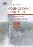 Социология лидерства: теоретические, методологические и аксиологические аспекты