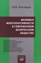 Феномен многопартийности в современном белорусском обществе