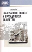 Гражданственность и гражданское общество: самоорганизация и социальный порядок