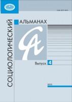 Социологический альманах. Выпуск №4