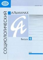 Социологический альманах. Выпуск №6