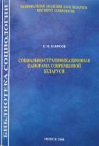 Социально-стратификационная панорама современной Беларуси