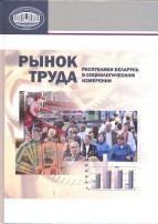 Рынок труда Республики Беларусь в социологическом измерении