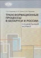 Трансформационные процессы в Беларуси и России: социальный аспект