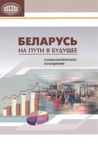 Беларусь на пути в будущее: социологическое измерение