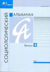 Социологический альманах. Выпуск №8.