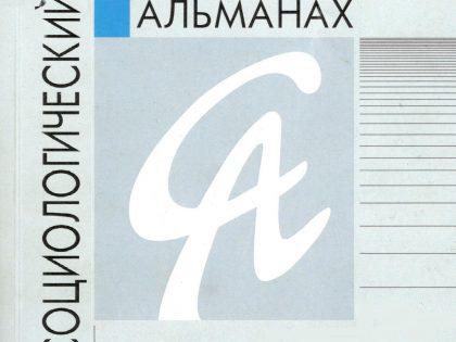 12-ый выпуск «Социологического альманаха» за 2021 г.