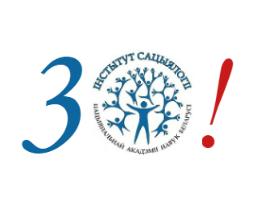 Приглашаем к участию в юбилейных мероприятиях Института социологии НАН Беларуси