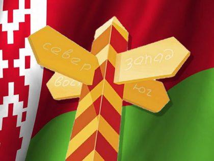 Динамика оценок внешнеполитических векторов Беларуси (по данным мониторинговых исследований Института социологии НАН Беларуси)
