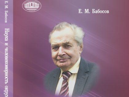 Издание монографии Е. М. Бабосова