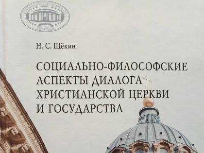 Монография «Социально-философские аспекты диалога христианской церкви и государства»