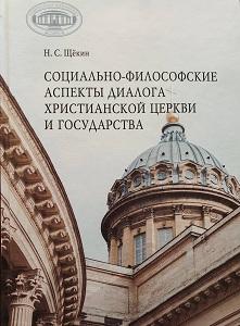 Социально-философские аспекты диалога христианской церкви и государства