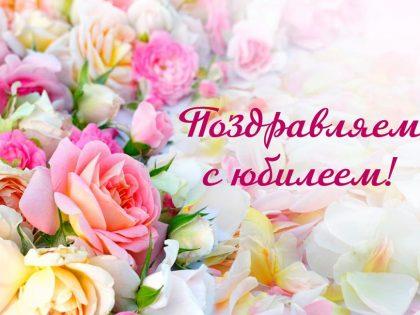 Поздравления с юбилеем Шухатович В. Р.