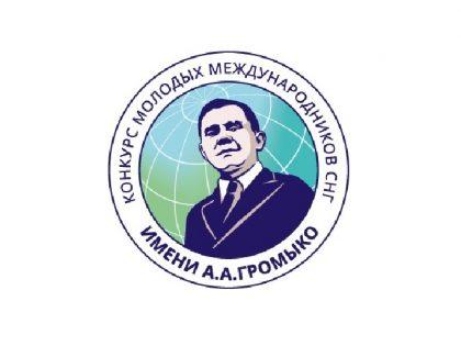 Пост-релиз Форума финалистов Конкурса молодых международников СНГ имени А.А. Громыко