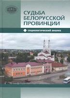 Судьба белорусской провинции: социологический анализ