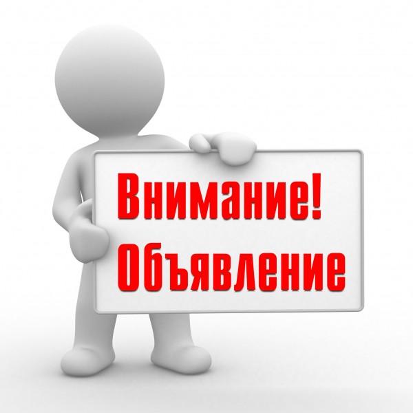 12694-vnimanie_obyavlenie