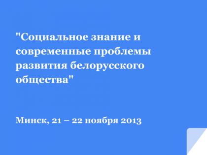 Cоциальное знание и современные проблемы развития белорусского общества