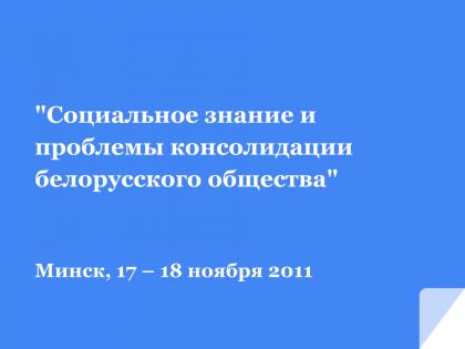 Социальное знание и проблемы консолидации белорусского общества