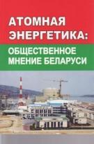 Атомная энергетика: общественное мнение Беларуси