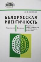 Белорусская идентичность. Содержание. Динамика. Социально-демографическая и региональная специфика