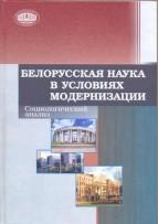 Белорусская наука в условиях модернизации: социологический анализ
