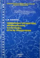 Социальные последствия Чернобыльской катастрофы, пути их преодоления