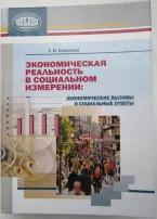 Экономическая реальность в социальном измерении: экономические вызовы и социальные ответы