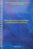Этнонациональное и религиозное самоопределение белорусов