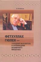 Фетхуллах Гюлен — турецкий мыслитель и проповедник всемирного масштаба