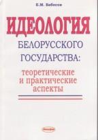 Идеология белорусского государства: теоретические и практические аспекты