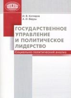 Государственное управление и политическое лидерство: социально-политический анализ