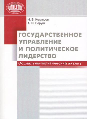 kotlarov_gos