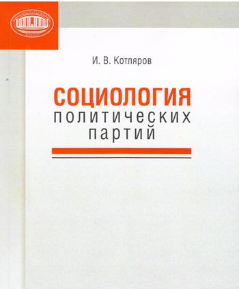 kotlarov_soc