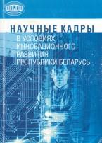 Научные кадры в условиях инновационного развития Республики Беларусь