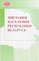 Миграция населения Республики Беларусь