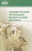 Человеческий потенциал белорусской деревни