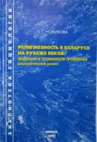 Религиозность в Беларуси на рубеже веков: тенденции и особенности проявления: социологический аспект