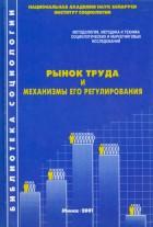 Рынок труда и механизмы его регулирования