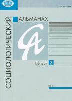 Социологический альманах. Выпуск №2