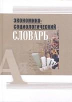 Экономико-социологический словарь