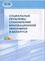 Социальные проблемы становления инновационной экономики в Беларуси
