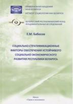 Социально-стратификационные факторы обеспечения устойчивого социально-экономического развития Республики Беларусь