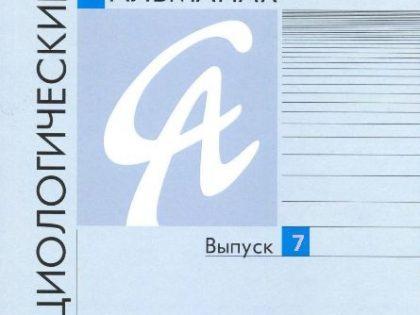 Открыт прием статей в следующей номер «Социологического альманаха»