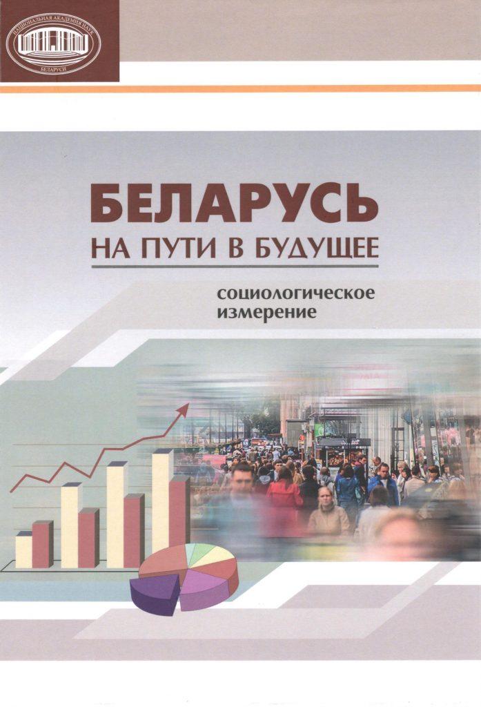belarus_2030